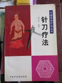 """中国民间疗法丛书:针刀疗法:本书共有九章,上篇阐述了针刀疗法的基本内容、特点和操作规范,下篇对30多种常见病、疑难病的诊治方法进行了详细讲解,有很强的学术趣味性和较强的实用性。针刀疗法是针灸疗法和手术疗法有机结合的产物,是在解剖学和生物力学基础上发展起来的新疗法,是针灸疗法的发展,也是手术疗法的改进。对慢性损伤性疾病等有着独特的疗效,具有""""简、便、廉、验""""的特点。"""