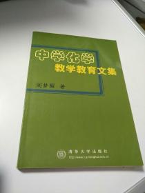 中学化学教学教育文集      作者:   阎梦醒     签赠本    保真  【存放86层】