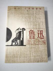 鲁迅散文全编(插图本)