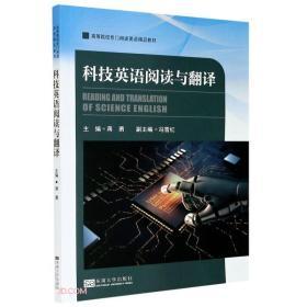 科技英语阅读与翻译