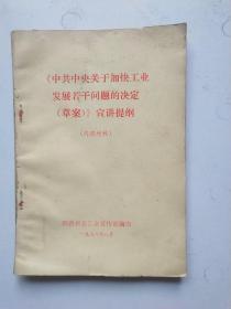 中共中央关于加快工业发展若干问题的决定(草案)