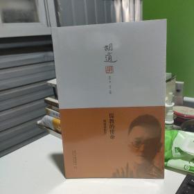 儒教的使命:胡适谈国学