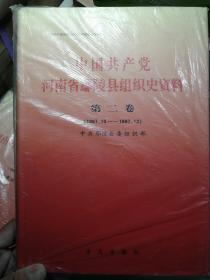 中国共产党河南省鄢陵县组织史资料(第二卷)(1987.10-1997.12)