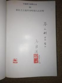 中国历代货币大系11.新民主主义革命时期人民货币