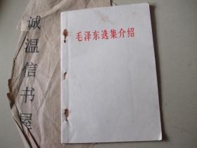毛泽东选集介绍 (1963年第二版) 作者: