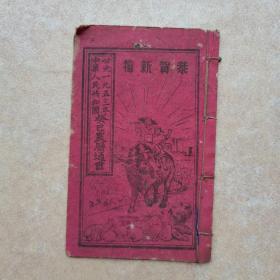 1953年农历通书