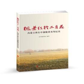 枫叶红于二月花——内 蒙 古 科 右 中 旗 脱 贫 攻 坚 纪 实