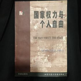 《国家权力与个人自由》英 赫伯特.斯宾塞著 华夏出版社 馆藏 品佳 书品如图