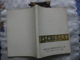 首届中国食品博览会 参展企业与部分参展产品名录(1988年12月北京)