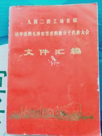 九四二四工地首届活学活用毛泽东思想积极分子代表大会 文件汇编