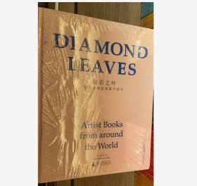 钻石之叶:百年全球艺术家手制书