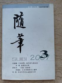 随笔 2007年第3期 sbg1 上2