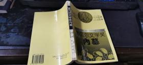诺贝尔文学奖内幕  大32开本