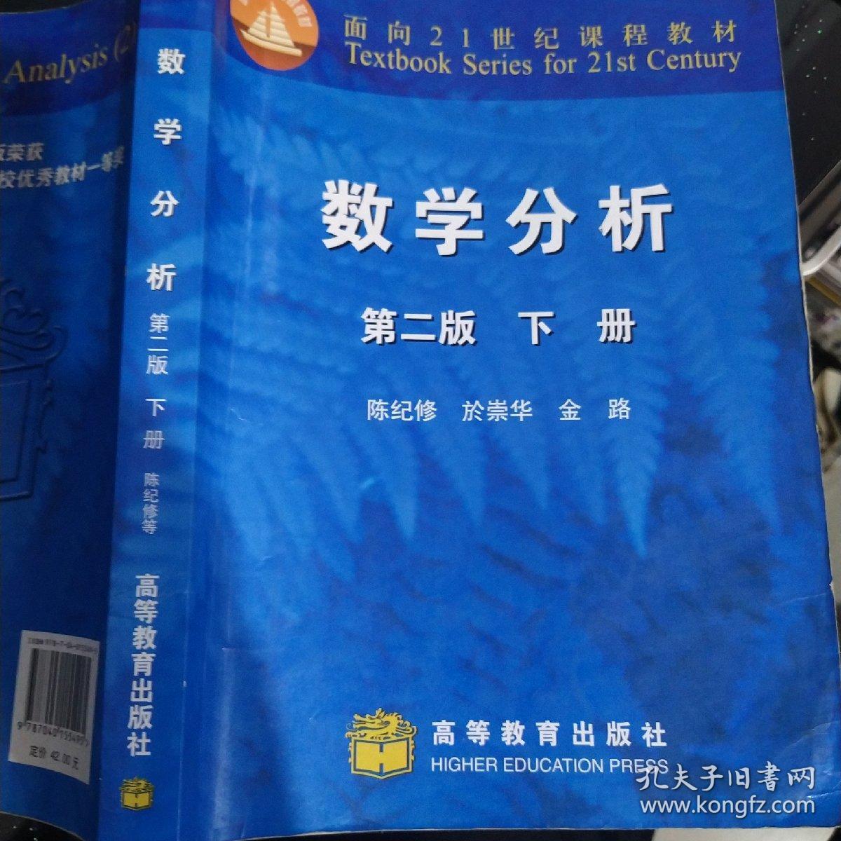 数学分析(下册)第二版