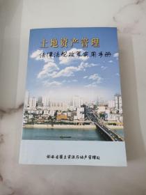 土地资产管理法律法规政策实用手册