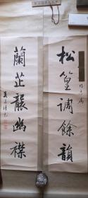 中国书画函授大学教授,导师,老书法家吴未淳对联书法