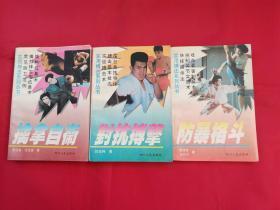 实用搏击系列丛书:擒拿自卫、对抗搏击、防暴格斗(一套三册全)