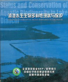 24开:《滇池水生生物多样性现状与保护》【品如图】