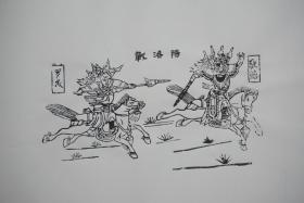木版年画取洛阳线稿刻制精美老版新印
