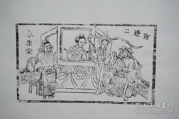 木版年画二进宫线稿刻制精美