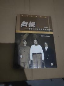 归根——李宗仁与毛泽东周恩来握手