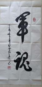 """原国防大学校长,上将军衔,书法家裴怀亮""""军魂""""书法"""