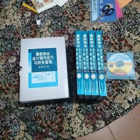 最新物业会计操作技巧与财务管理实务全书(1CD+配套手册四卷,有外函盒)