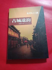 会泽文化之旅:古城遗韵