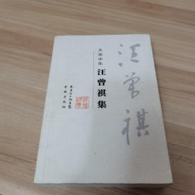 汪曾祺集(内页干净)