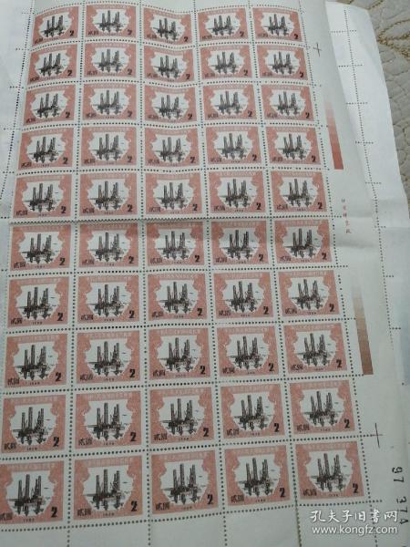 印花税票1988年2元税票50枚