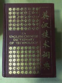 英汉技术词典 精装本