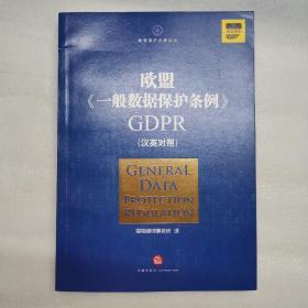 欧盟《一般数据保护条例》GDPR(汉英对照)