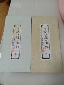 清 王望霖、《天香楼藏帖》 全三册、缺第二册 锦面 经折装