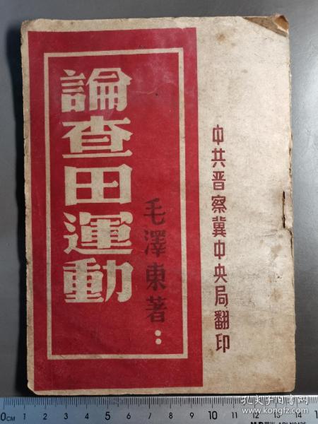 晋察冀书籍 毛主席论查田运动1947年刘少奇