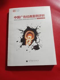 高等学校广告专业系列教材:中国广告经典案例评析