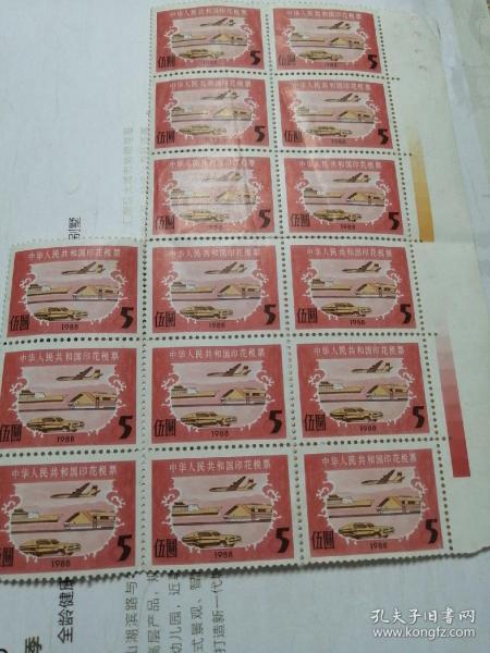 印花税票1988年5元税票15枚