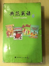 典范英语 6 全18册