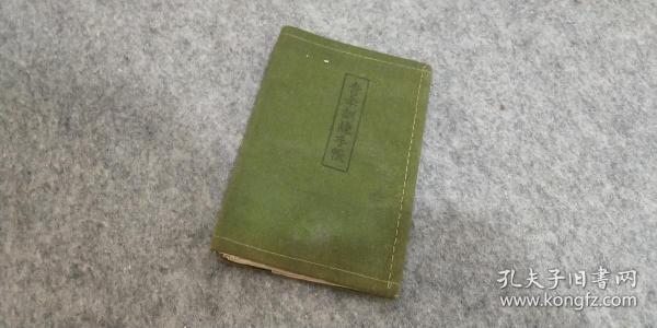日本原版  民国军事手册《青年训练手帐》,昭和年出版