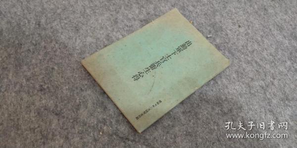 日本原版  民国军事手册《出动军下士官兵卫生心得》,昭和年出版