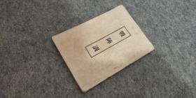 日本原版  民国军事手册《战阵训》,昭和年出版