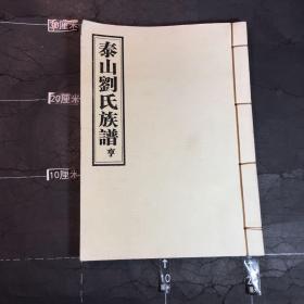 泰山刘氏族谱 亨卷 影印版,不是民国原版