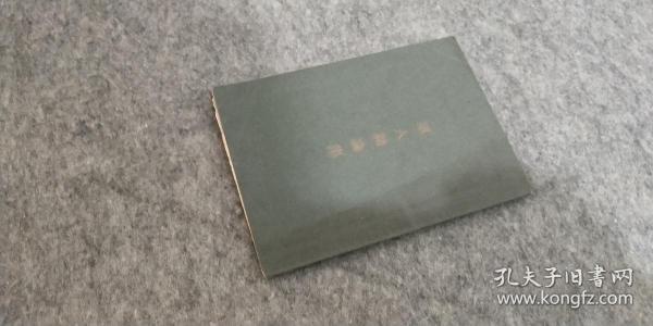 日本原版  民国军事手册《军人勅谕集》,昭和年出版