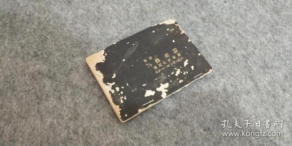 日本原版  民国军事手册《陆军礼式》,大正年出版