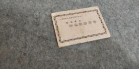 日本原版  民国军事手册《勅谕勅语谨集》,昭和年出版