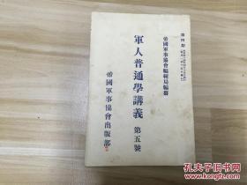 日本原版  清末日本侵略战争时期军用《军人普通学讲义 第五号》1册,附地图1张,明治年出版