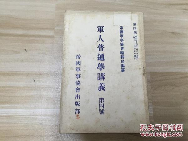 日本原版   清末日本侵略战争时期军用《军人普通学讲义 第四号》1册,附地图1张,明治年出版
