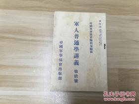 日本原版  清末日本侵略战争时期军用《军人普通学讲义 第十号》1册,附地图2张,明治年出版