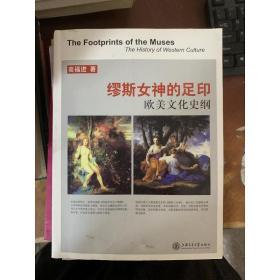 特价缪斯女神的足印:欧美文化史纲9787313052650高福进  著