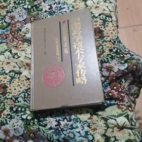 中国科学技术专家传略:工程技术编(冶金卷)(2)