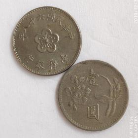 台湾老版硬币1-5-10元兰花梅花大头版钱币收藏